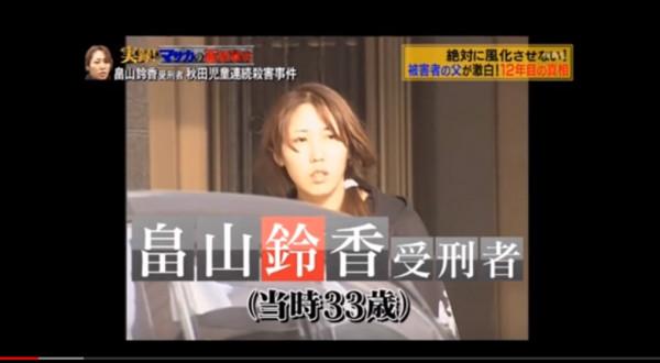 ▲▼2006年日本秋田兒童連續殺害案。(圖/翻攝自YouTube)