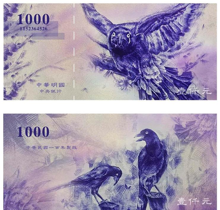 ▲▼「新新台幣」設計結果出爐!4張鈔票拼成台灣:美到捨不得花。(圖/翻攝自http://designntd.buzzorange.com/works)