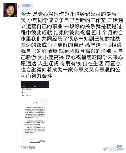 ▲鹿晗與壹心娛樂約滿解約,未來以個人工作室運營演藝事業。(圖/翻攝自鹿晗工作室、《新浪娛樂》微博)