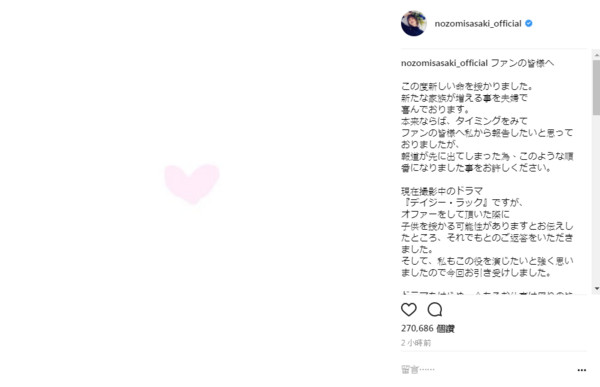 ▲佐佐木希28日也在IG公布懷孕消息。(圖/翻攝自佐佐木希IG)
