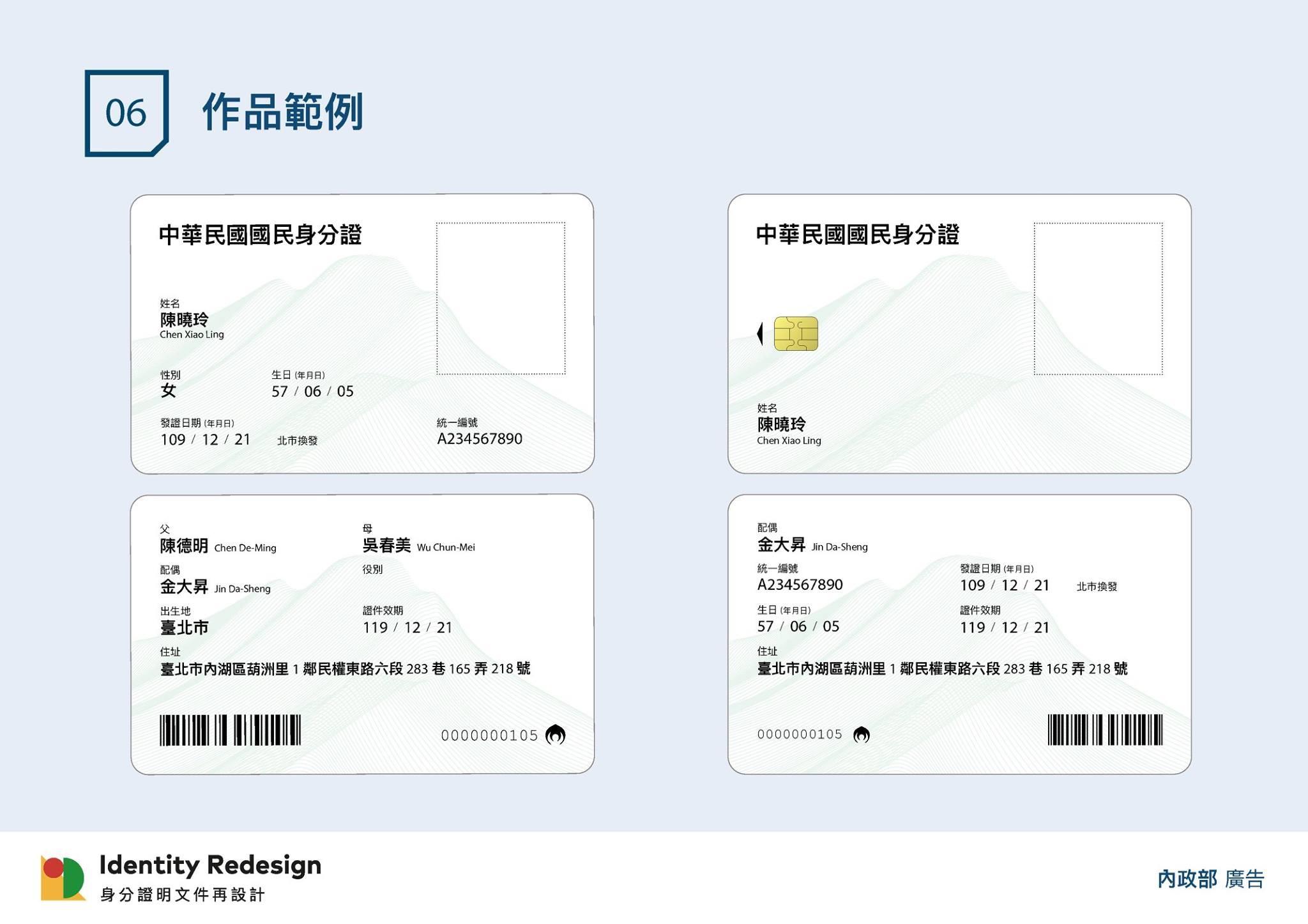 ▲▼2300萬人「最複雜」身分證要換了!新版隱藏性別欄 設計大改造。(圖/內政部)