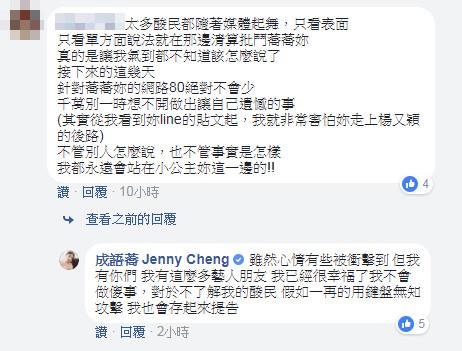 成語蕎回應粉絲網友留言。(圖/翻攝自成語蕎臉書)