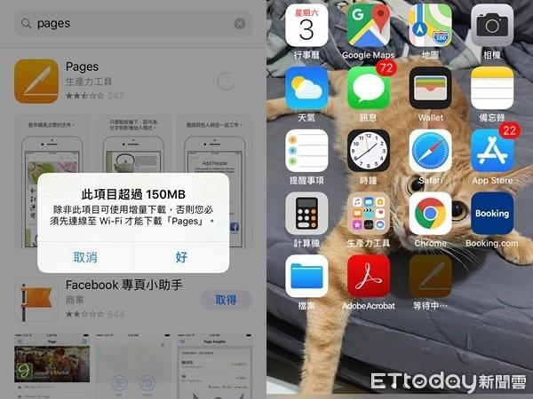 iphone 破解 150mb