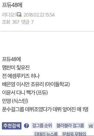 ▲《Produce 48》流出參賽名單!(圖/翻攝自韓網)