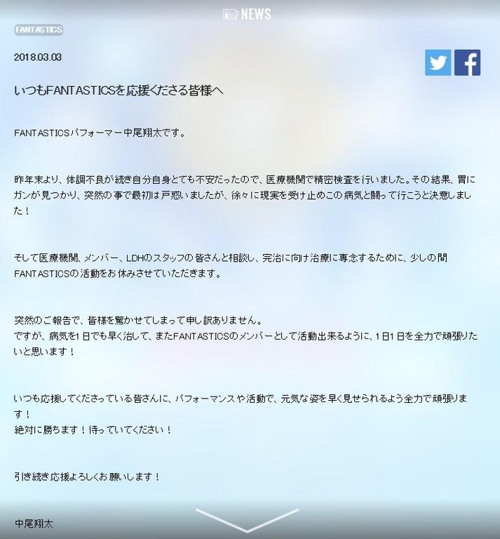 ▲▼21歲男團「FANTASTICS」成員中尾翔太罹胃癌。(圖/翻攝自經紀公司官網)