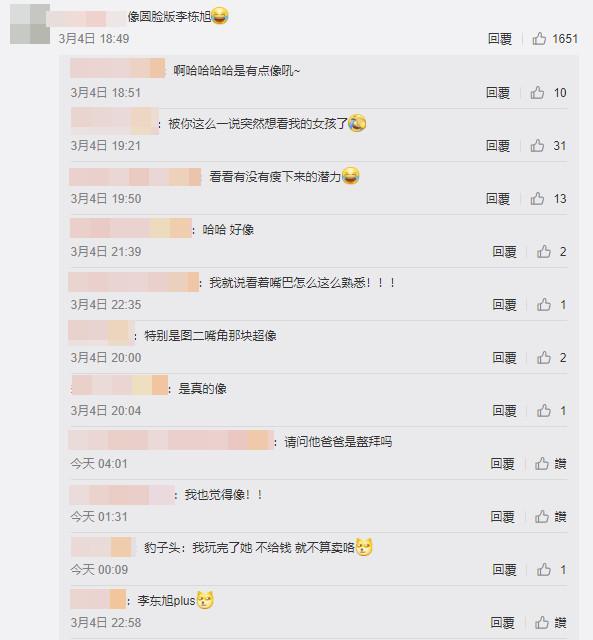 ▲「鰲拜」徐錦江18歲兒子徐菲被網友說像「李棟旭PLUS」。(圖/微博)