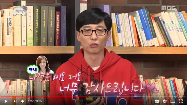 劉在錫提到老婆笑開花。(圖/翻攝自Youtube)
