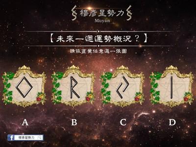 盧恩符文占卜/選張牌算3/5-11好運指數