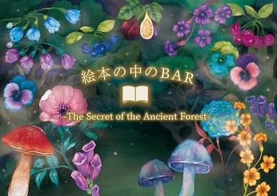 「繪本酒吧」揮手就能替牆壁翻頁 3D投影出有故事的童話森林