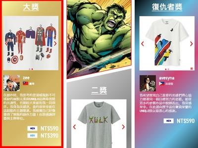 UT設計冠軍在台灣!作品「全球可買」