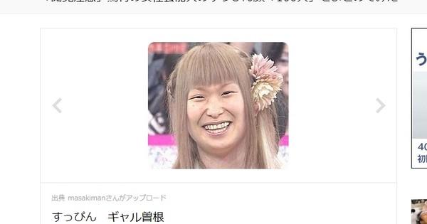 ▲▼先前日網曾流傳一張辣妹曾根的素顏照。(圖/翻攝日網matome.naver.jp)