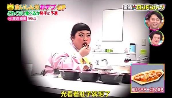 ▲渡邊直美食量驚人(圖/翻攝自YouTube)