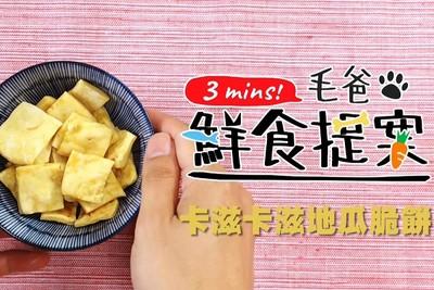 狗狗討吃吃? 親手DIY毛孩零食「卡滋卡滋地瓜脆餅」!