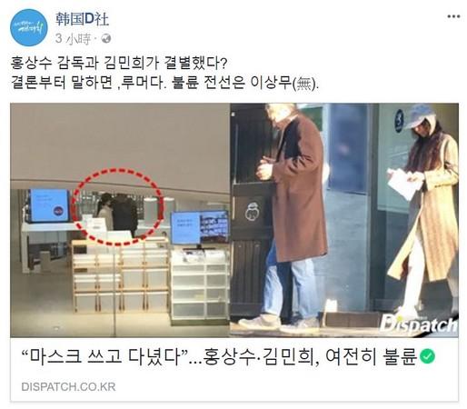 ▲D社出手了!一張照片證實金敏喜「不倫戀」根本還沒分。(圖/翻攝自韓國D社臉書)