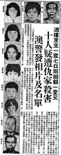 ▲▼八仙飯店滅門案(圖/Wikipedia)