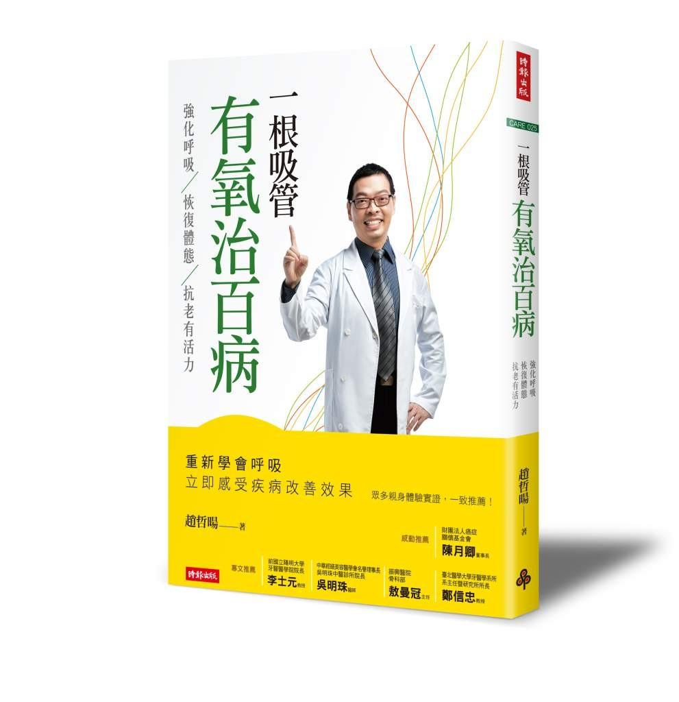 ▲▼《一根吸管有氧治百病》(圖/業者時報出版提供)