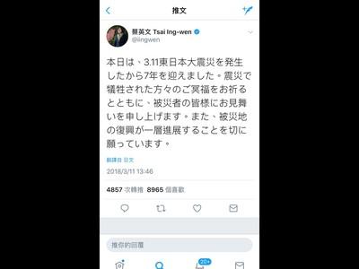 311地震7年 蔡英文推特日文致意