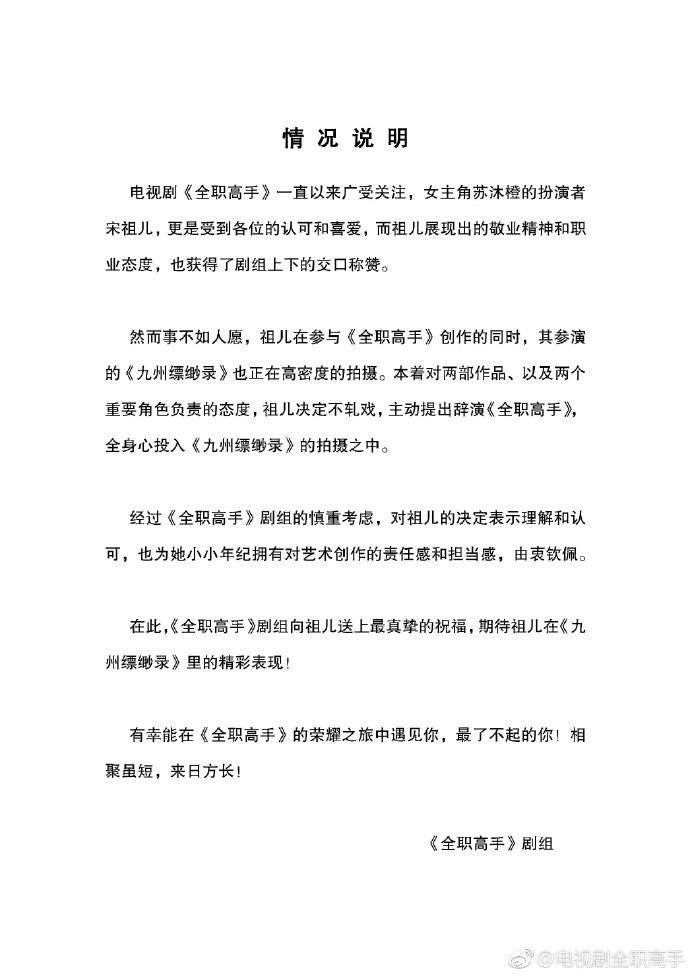 ▲▼楊洋的新戲《全職高手》開拍前女主角宋祖兒辭演。(圖/翻攝自微博)