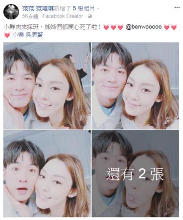 ▲▼范瑋琪員工福利「男神驚喜探班」(圖/翻攝自范瑋琪臉書)