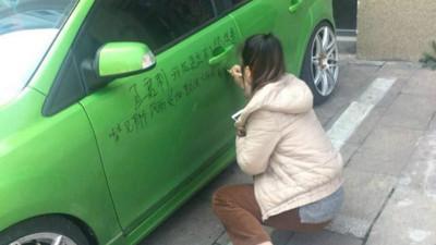 「下次不要秒射好嗎?」女子不甘分手 爆氣將性事寫滿男友車