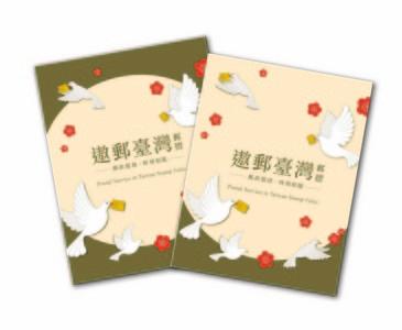 中華郵政慶122週年 集郵商品8折