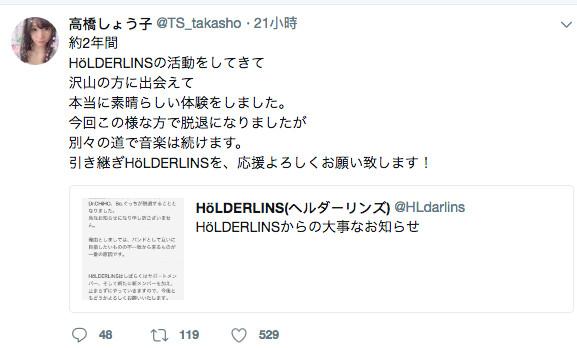 ▲▼ AV女優高橋聖子宣布從樂團退出。(圖/翻攝自推特)