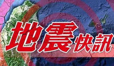 即/花蓮規模4.9地震 最大震度6級