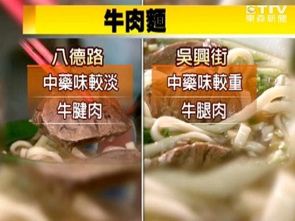 林東芳牛肉麵交棒!第一代創始人轉戰吳興街 饕客搶吃