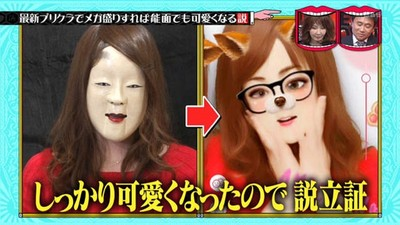 恐怖面具也能拍成網紅臉!「美顏拍貼機」效果強到你懷疑人生