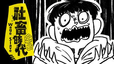 社畜時代漫畫版|第四話 壞習慣
