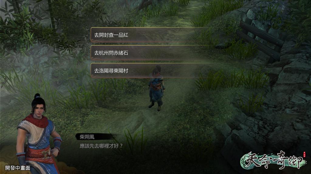 武俠單機遊戲《天命奇御》多結局多樣玩法首度公開