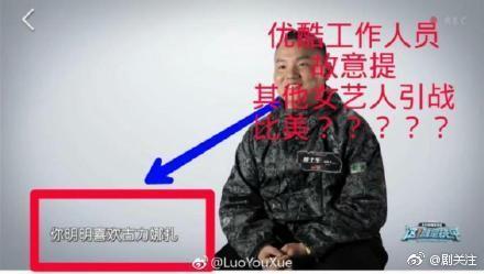 ▲選手稱讚鄭爽,被工作人員點破「明明喜歡古力娜扎。」(圖/翻攝自微博)