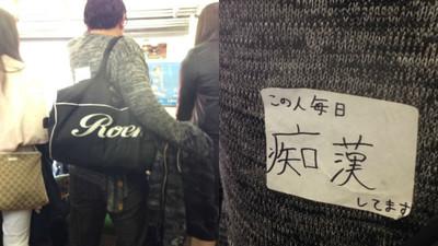 乘客被貼紙條「這人天天痴漢」 視線移到他的手…果然在摸!