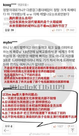 ▲▼Joy不出席北韓演出,韓網罵翻。(圖/翻攝自微博)