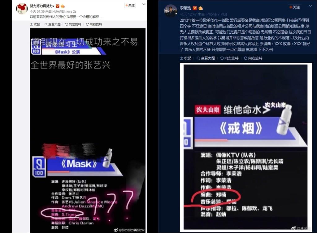 ▲張藝興和李榮浩怒了。(圖/翻攝自微博)