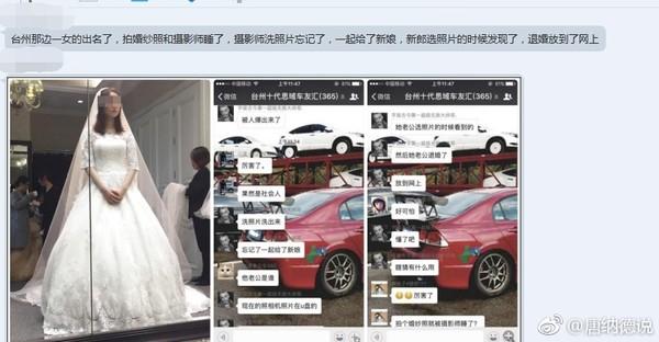 ▲婚攝搞上新娘還拍片 新郎驚見淫照「火大退婚全PO網」。(圖/翻攝自微博)
