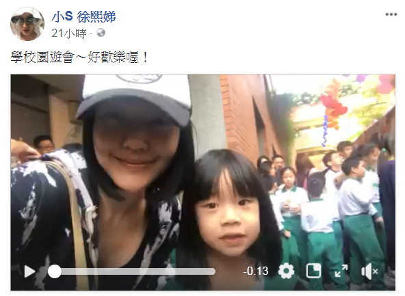 ▲▼小S「U型挖空」現身女兒園遊會!(圖/翻攝自小S臉書)