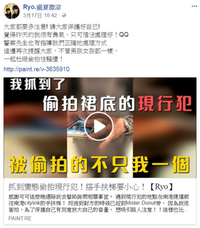 ▲▼噁男捷運偷拍「正妹實況主」裙底(圖/翻攝自Ryo臉書)