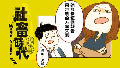 社畜時代漫畫版|第五話 辦公室翻老闆