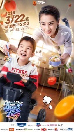 ▲黃聖依帶著安迪上《媽媽是超人3》。(圖/翻攝自黃聖依微博)