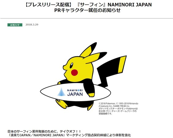 ▲▼皮卡丘擔任東京奧運「衝浪代言人」。(圖/翻攝自nsa)