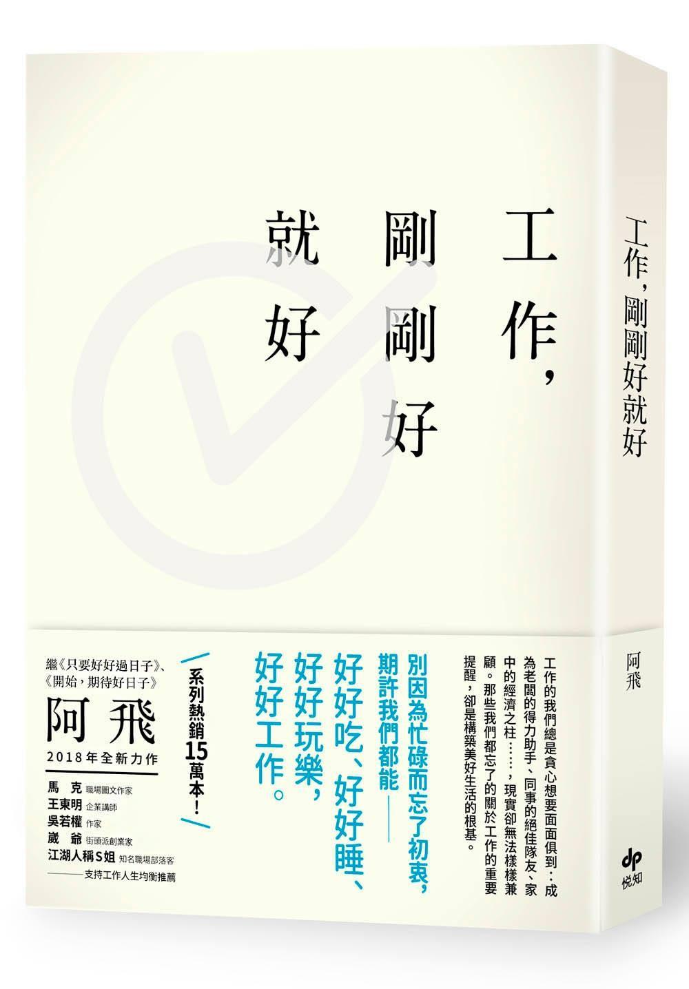 大檸檬用圖(圖/《工作,剛剛好就好》書封 悅知文化提供)