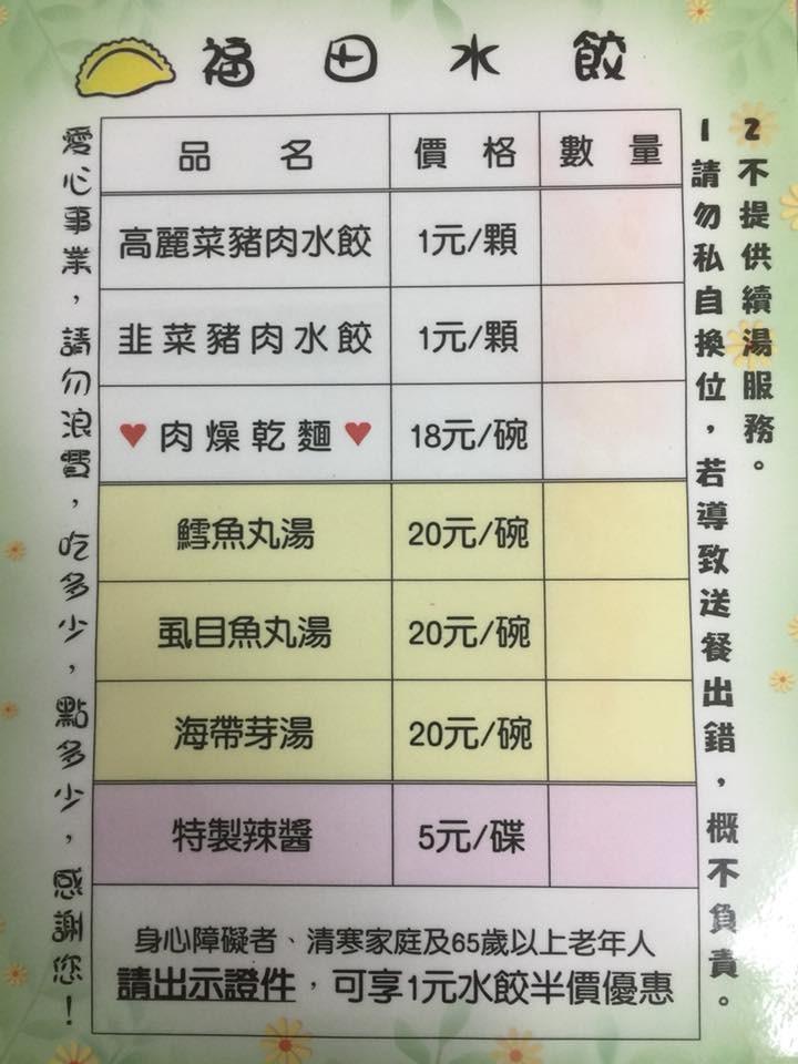 10顆水餃5元...拾荒嬤進店吃飽「逼哭網友」(圖/翻攝高雄福田水餃粉絲專頁)