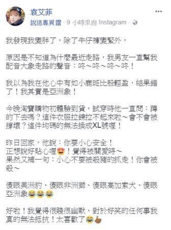 ▲▼袁艾菲認愛3個月胖了!(圖/翻攝自袁艾菲臉書)