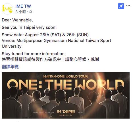 ▲▼Wanna One確定8月登台! 「最新海報出爐」連2天開唱            。(圖/翻攝自IME tw)