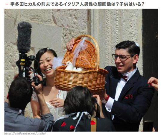 ▲宇多田光被爆離婚小8歲義大利老公,兩段婚姻都悲劇。(圖/翻攝自日網)
