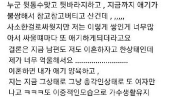 ▲韓男偶像近期向老婆提出離婚。(圖/翻攝自韓論壇)