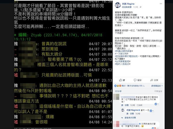 ▲利菁轉貼PTT網友討論,要求曾智希說實話,還她清白。(圖/翻攝自利菁臉書)