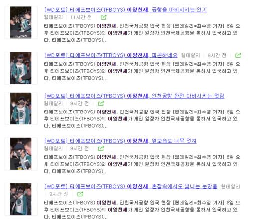 ▲韓媒一連串報導易烊千璽的超高人氣。(圖/翻攝自NAVER)
