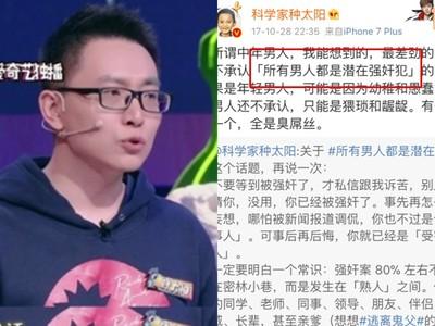 「男人全是潛在強姦犯!」陸網紅練肖威:我13歲就對女同學有邪念